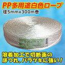 ポリプロピレン製 多用途白色ロープ 太さ約5mm 300m巻(エコPPロープ)
