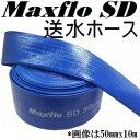 【送水/排水/給水作業などに】カクイチ 軽量送水ホース 50mm(2インチ)x20m インダスマックスフローSD 色:ダークブルー