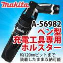 【メーカー純正品で使いやすさ抜群】マキタ A-56982 ペン型充電工具専用スマートホルスター (ペンインパクト・ペンドライバドリル用収納ケース)