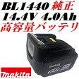 マキタ(makita)純正品 BL1440 14.4V(4.0Ah) 高容量リチウムイオンバッテリ単品(A-56574)