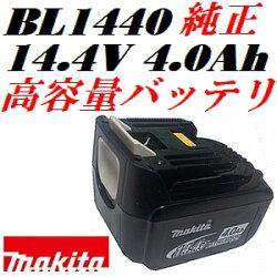 �ޥ���(makita)������BL144014.4V(4.0Ah)�����̥�����।����Хåƥ�ñ��(A-56574)