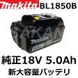 【在庫あり、即日発送可】マキタ(makita)純正品 BL1850 18V(5.0Ah) 大容量リチウムイオンバッテリ単品(A-57196)