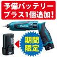 【期間限定予備バッテリ+1個付!】マキタ(makita) TD021DS 7.2V充電式ペンインパクトドライバセットカラー:青 (限定スペシャルバージョンセット)