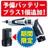 【期間限定予備バッテリ+1個付!】マキタ(makita) TD021DSW 7.2V充電式ペンインパクトドライバセットカラー:白 (限定スペシャルバージョンセット)【後払い不可】