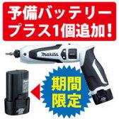 【期間限定予備バッテリ+1個付!】マキタ(makita) TD021DSW 7.2V充電式ペンインパクトドライバセットカラー:白 (限定スペシャルバージョンセット)