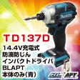【在庫あり、即日発送可】マキタ TD137DZ 14.4V充電式 防滴防じんブラシレス インパクトドライバーAPT(アプト) 本体のみ カラー:青