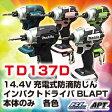 【在庫あり、即日発送可】マキタ TD137DZシリーズ 14.4V充電式 防滴防じんブラシレス インパクトドライバーAPT(アプト) 本体のみ 選べる5色