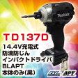 【在庫あり、即日発送可】マキタ TD137DZB 14.4V充電式 防滴防じんブラシレス インパクトドライバーAPT(アプト) 本体のみ カラー:黒