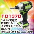 【在庫あり、即日発送可】マキタ TD137DZL 14.4V充電式 防滴防じんブラシレス インパクトドライバーAPT(アプト) 本体のみ カラー:ライム