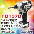 【在庫あり、即日発送可】マキタ TD137DZW 14.4V充電式 防滴防じんブラシレス インパクトドライバーAPT(アプト) 本体のみ カラー:白
