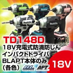 【在庫あり、即日発送可】マキタTD148DZシリーズ18V充電式防滴防じんブラシレスインパクトドライバーAPT(アプト)本体のみ選べる5色