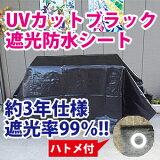 【サイズ、種類豊富】約3年耐候、遮光率99%! UVカット遮光ブラック防水シート 約5.4x7.2m(3間x4間) 黒色 (#2500紫外線加工ブラックシート)