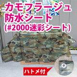【サイズ、種類豊富】カモフラージュ防水シート (#2000迷彩シート) 約1.8x2.7m(1間x1.5間) 迷彩色