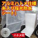 【サイズ、種類豊富】アルミハトメ仕様 糸入り採光防水シート 約1.8x1.8m(1間x1間) ナチュラル(透明) (軽量糸入りシート)