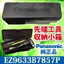Panasonic EZ9633B7857P パナソニックケース専用 純正品 先端工具収納小箱(ボックス)