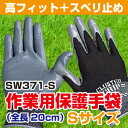 【高フィット感】SW371-S スベリ止めつき作業用保護手