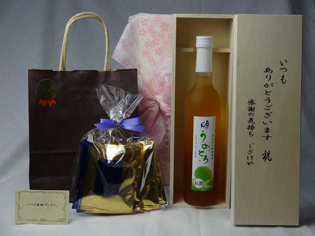 贈り物セット リキュールセット いつもありがとうございます感謝の気持ち木箱セット(完熟梅の味わいと日本酒のうまみをたっぷりの梅リキュール うめとろ500ml 7%奥の松酒造(福島県)+挽き立て珈琲(ドリップパック5パック)) メッセージカード付き