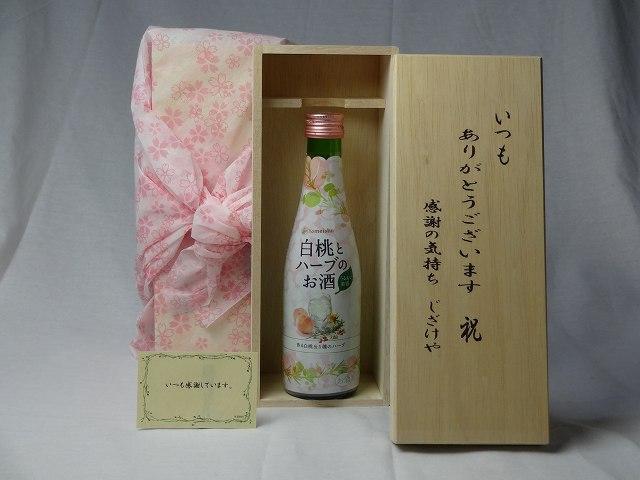 贈り物セット リキュールセット いつもありがとうございます感謝の気持ち木箱セット(養命酒製造 香る白桃と杏仁のお酒 300ml) メッセージカード付き