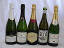 セレクション辛口スパークリングワインス5本セット750ml×5本(フランス2本 オーストラリア1本 スペイン2本)