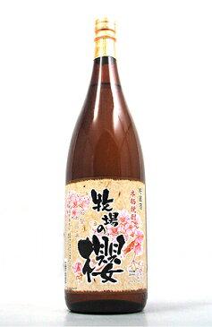 牧場の櫻 生駒高原酒造 芋焼酎 宮崎県 1800ml 22度