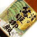 中俣合名会社 【芋焼酎】 渚の篤姫御殿 720ml 25度
