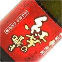 冬の焼き芋に欠かせない、紅東で醸しました櫻の郷醸造 【芋】 紅芋の囁き 720ml