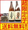 期間限定【送料無料】◎ [一升瓶] 当店限定芋焼酎とおつまみセット
