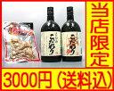 【送料込み】【初回購入1セット限定!】◎[小瓶] 酒のいまむら限定芋