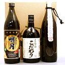 明石酒造の人気芋焼酎3本飲み比べ!【芋】 【こだわり】【黒明月】【?ないな】 ギフトセット