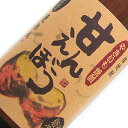 甘えんぼう すき酒造 宮崎県 720ml 25度 焼芋焼酎