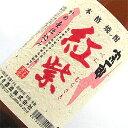 【生産量限定】すき酒造 【芋】 紅紫 1800ml 25度