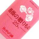 年一回販売大海酒造 【芋・薔薇】 薔薇の贈りもの 2009 25度 1800ml