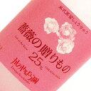 年1回販売大海酒造 【芋・薔薇】 薔薇の贈りもの 2009 25度 720ml