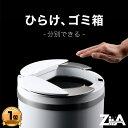 【ひらけ、ゴミ箱】ジータ ゴミ...