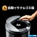 【他社と違う横開き】ジータ ゴミ箱 自動 ZitA 3年保証...