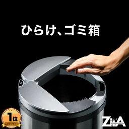 【ひらけ、<strong>ゴミ箱</strong>】ジータ <strong>ゴミ箱</strong> ダストボックス おしゃれ ふた付き <strong>45リットル</strong> 自動 ZitA 自動<strong>ゴミ箱</strong> センサー キッチン 45L 自動開閉 大容量 保証あり
