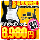 [a box dirt outlet special price!] Electric guitar beginner set SELDER ST-16 リミテッドセット [cell da guitar electric guitar guide set]