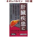 肝臓疾患 ネオレバルミン錠 360錠 お酒 タバコ ストレス 過労 肝臓の負担に
