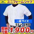 MIZUNO(ミズノ) 野球用練習ユニフォームシャツ 一般用練習着 ニット ホワイト 学生練習着 (12jc6f6001)【×クロネコDM便不可×】