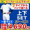【数量限定の特別価格】最新ミズノ野球練習用ユニホーム上下セット