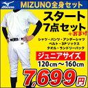 【ポイント3倍】ミズノ 少年野球練習着福袋【スタートセット】...