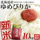 送料無料 平成28年産 <新米> 北海道産 ゆめぴりか 10キロ お米 北海道米