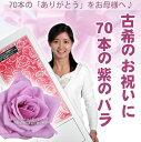 古希 祝い 70本紫色のバラの花束(50cm×70本)無料ラ