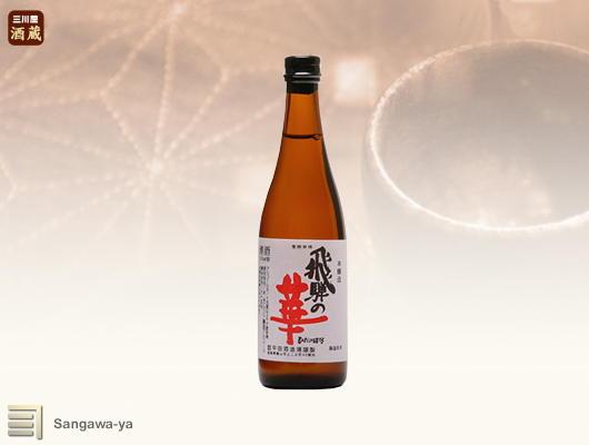 【飛騨高山】本醸造 飛騨の華 100ml