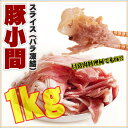 国産 豚 小間 スライス 1kg