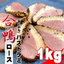 【週間特売】便利な個包装 合鴨 ロースパストラミ 約1kg (5~6本入) 自然解凍OK