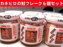 カネヒロ 鮭フレーク 瓶詰 110g入 6本セット 道産原料使用 北海道加工