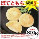 ポテト餅(ぽてともち)カマンベールチーズ入 20個 北海道じゃがいも使用