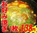 関西風本格【特製お好み焼き】ボリューム満点!★冷凍食品