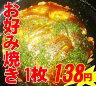 【送料無料】豚○イカ○たこ☆ボリューム満点!関西風本格【特製お好み焼き】★冷凍食品